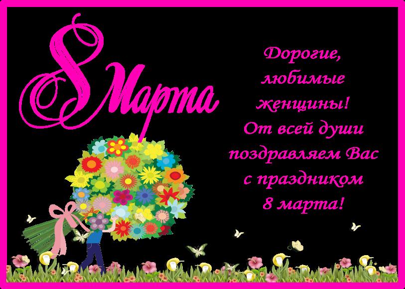 Женские поздравления 8 марта